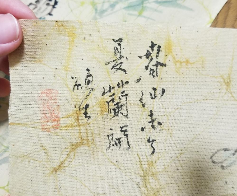 作者含め漢字が読めません。 分かる方御教示お願い致します