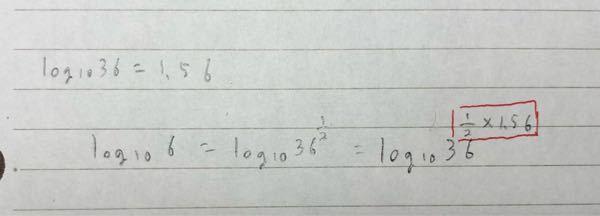 化学・数学についてです。 下の図ではなぜ1/2+1.56ではなくて1/2×1.56なのですか?