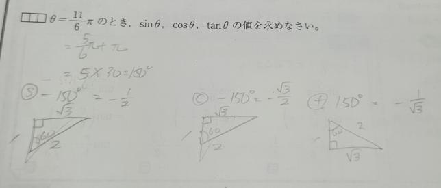 写真の三角関数の解答は合ってますか? 教えてください