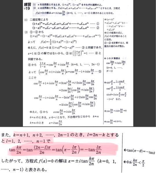 1のn乗根の利用。 タンジェントが出てきました。 このマーカー部分は一体何をしてるんですか。 目的はz=±itan(kπ/2n) (k=0,1,・・・・・・,n-1)を導くのであって、「k=n+1,n+2,・・・・・・,2n-1のとき」を考えている時点でおかしいし、新たに出てきた謎の変数lにしても、取り得る値は1からn-1までで0〜n-1じゃないし意味がわかりません。