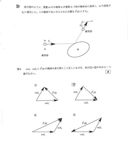 私はこの問題の答えが1番だと思いますけど、どうして2番になるのか理解できないです。説明してもらえますか?