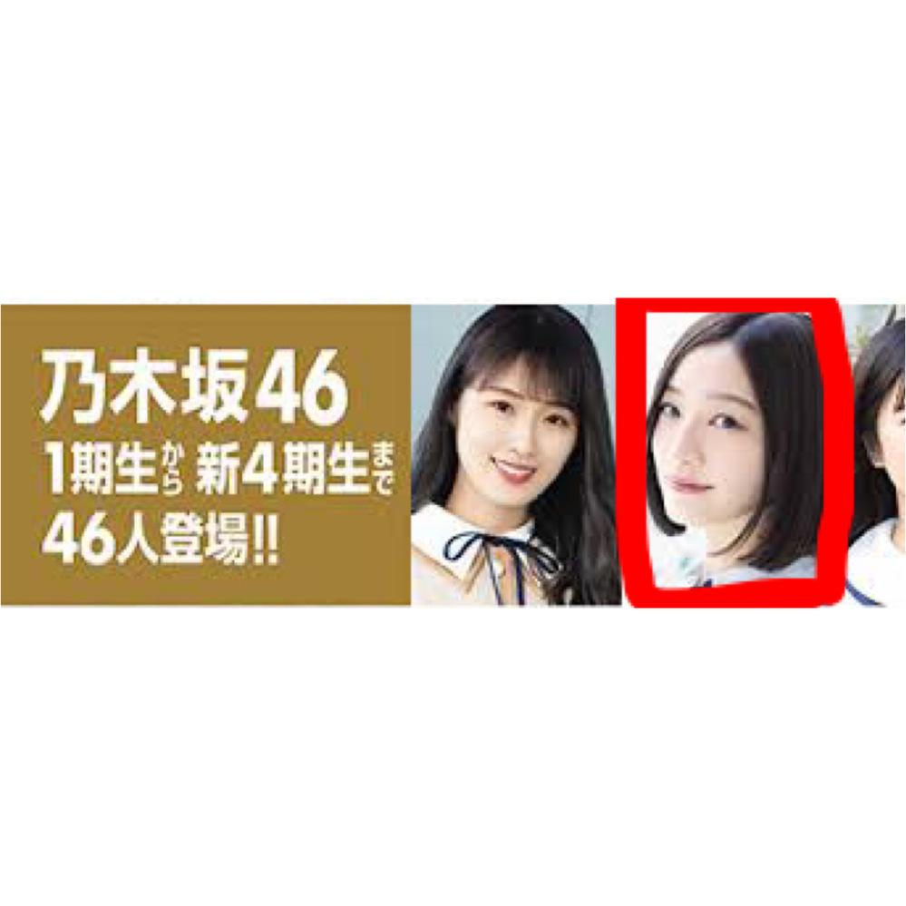 乃木坂46について、赤枠で囲っている女の子の名前を教えてください。 よろしくお願いします!