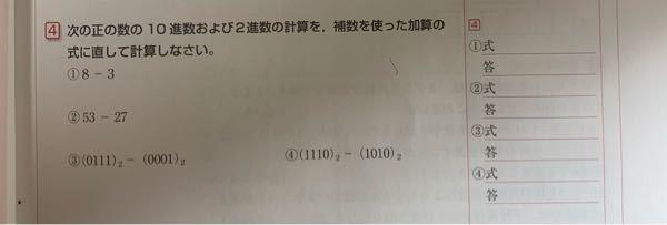 進数、ビットの問題です。 ここの問題が教科書に載ってなくて回答も無く答えが分からないので 出来れば途中式とか解説付きで答えをお願いします。m(_ _)m