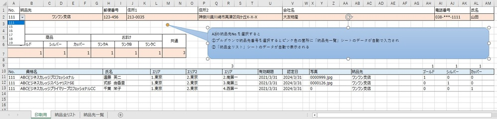 添付したようなデータを作成したいです。 A2をプルダウンで選択すると ピンクの箇所が自動で入力され、かつ納品全リストシートから A2で選択した番号だけが表示されるようにしたい。 使用ソフト: Excel2016(office365でない) filter関数 使えない 全納品リストは1000件くらい 各納品先には多くて60件 少なくて1件のところもある。 急ぎで必要になり、 どうかよろしくおねがいいたします。