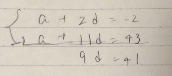 字が汚くてすみません。この連立方程式を計算するとこうなってしまいます。本当は−9d=−45になるらしいのですが、わかりません。説明お願いします。