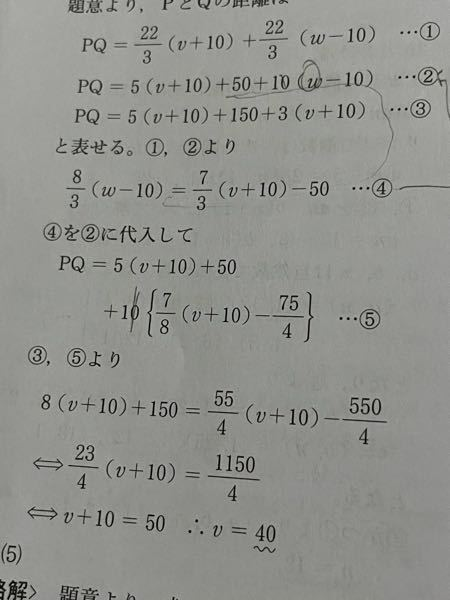 ④8/3(w-10)=7/3(v+10)-50 を ②5(v+10)+50+10(w-10) に代入したら ⑤5(v+10)+50+10(7/8(v+10)-75/4) になるのは何故ですか? 分からず大変困っております。 どうぞよろしくお願いします。