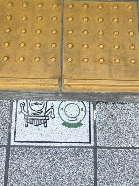 JR桜木町駅の3番線ホームにあるのですが この絵は誰が描いていつからここにあるのでしょう 点字ブロックに隠れていることから ずいぶん前からあると思うのですが 知ってる方いましたら