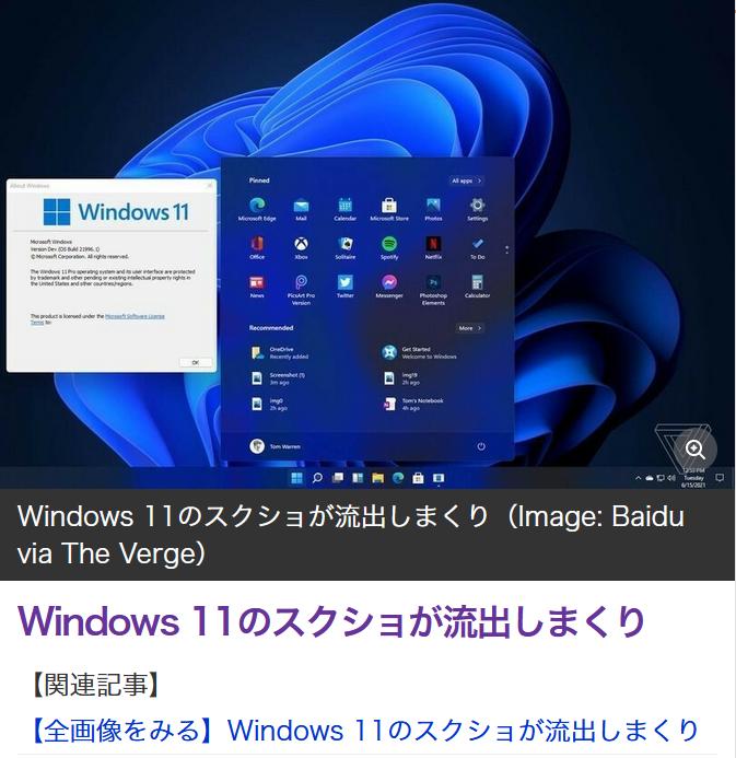 Windows11のスタートメニューのアイコン(windowsのボタン)が画面中央寄りになるみたいですが、 これって左端に変更のカスタマイズが出来る、という情報って出ていますでしょうか? 今ま...