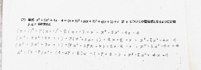 数学IIの恒等式です この後係数比較で求めていきたいんですが、この後 1+p+q+r=−4 r=−4 となってしまいました。 どこが間違っているのか、どう回答すればいいか教えてください!よろしくお願いします!