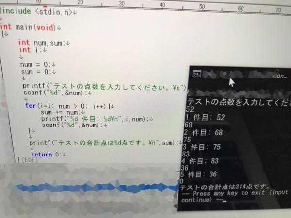 C言語のプログラムが上手くいきません! 最近勉強を始めたばかりなのですが、プログラミングが上手くいきません。 最後に0を入力して終了するのですが、0を入れると突然終了してしまいます。 6件目: 0 テストの合計点は〜 と、0まで件数として表示したいです。 どのように直せば良いでしょうか。