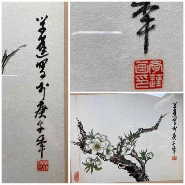 質問お願いします。 中国の画家だと思うのですが、達筆で読めません。 読めるかた、教えてください。 落款も教えて欲しいです。 よろしくお願いします。