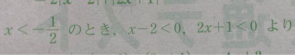 高校数1の問題で出てきたのですが、この式がなぜX-2<0、2X+1<0 となるのか分からないです。 計算方法を教えてください。