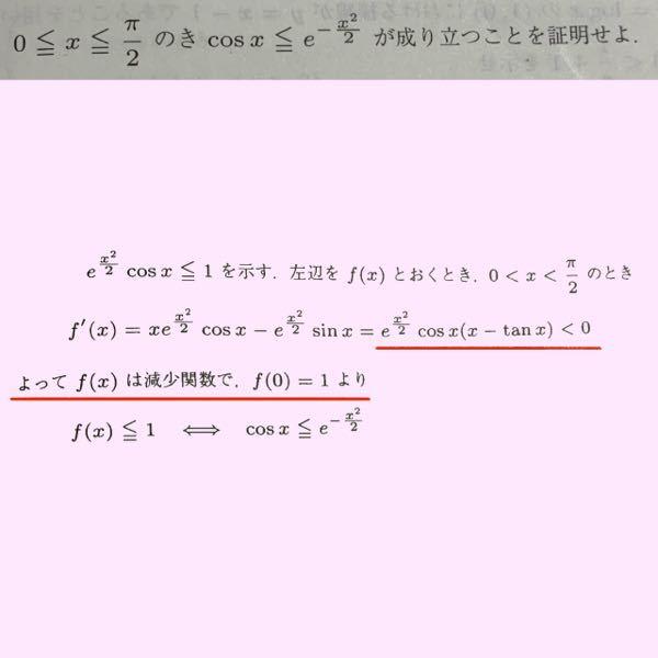高校数学の数Ⅲについて質問です。 画像の赤い下線部のところなのですが、 何故f'(x)<0となり、f(x)は減少関数となるのでしょうか? 特にf'(x)が何故負になるのかがさっぱりです。 見分け方やコツがあれば教えてください