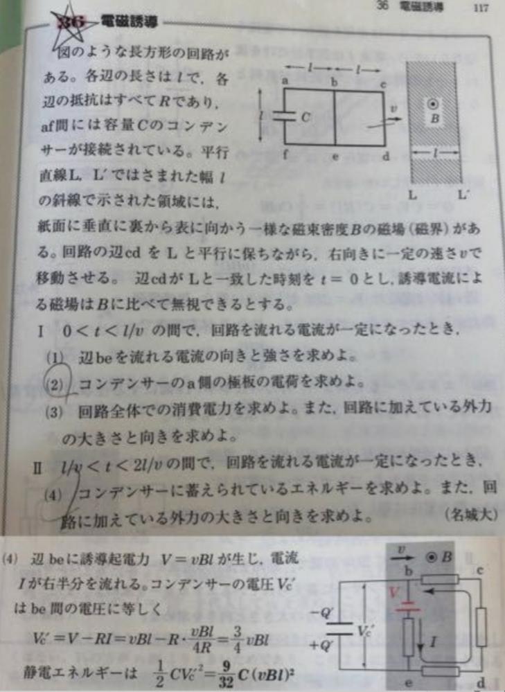 """(4)での左側のコイルを含んだ回路に対しては誘導起電力は発生しないのですか? 中央の導線を境にしてふたつのコイルがあって、右側閉回路の磁束は減る一方で、左側の磁束は増えるように思えます。そうなるとb-e間の起電力の向きが互いに逆を示すので差し引き""""0""""と考えてしまいました。この考察の違うところを教えて欲しいです。"""