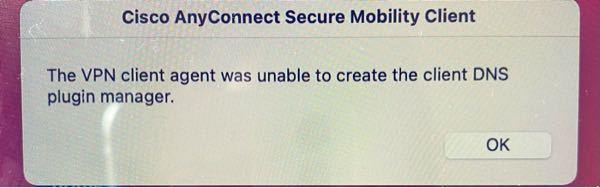 Macをアップデートしたら、画像のような表示が出るようになってしまいました。 Cisco anyconnect secure mobility clientのもので、どうやらDNSを作成できなか...