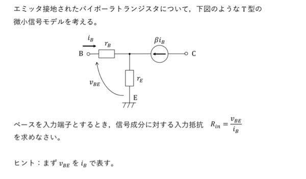 【電子回路】 電子回路(トランジスタ)の問題なのですが、わかる方がいたら解説してほしいです(汗)