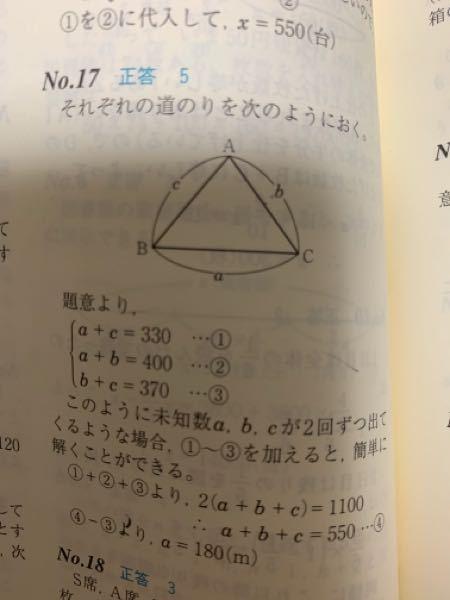 A.B.Cの3地点がある。AからBを経てCまでの道のりは330m、BからCを経てAまでの道のりは400m、CからAを経てBまでの道のりは370mである。BC間の道のりはいくらか? という問題で、AとBの間にaと置き、BとCの間にbと置き 、CとAの間にcと置きました。答えが150mになりました。そこで、なぜ、写真のように、a.b.cの置き方が違うだけで答えが違っているのでしょうか?