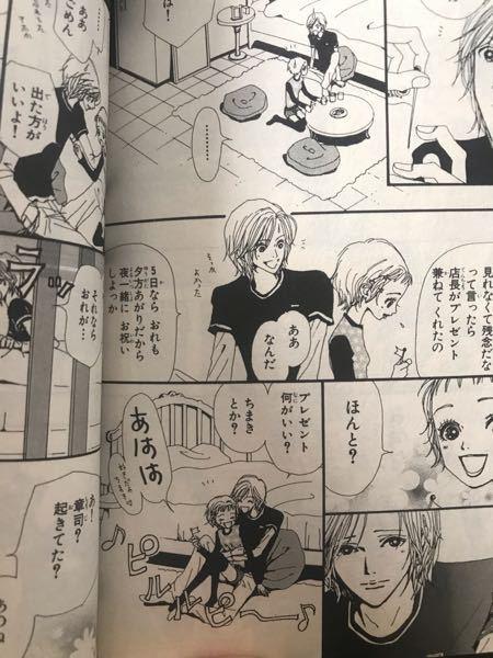 NANA3巻のp156で章司が幸子へのプレゼントに ちまきを提案した理由は何ですか? 何かちまきが好きとかそういうエピソードありましたっけ? 適当なネタ?