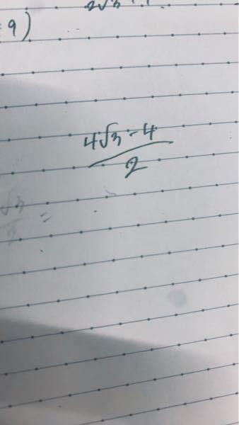 このときって分母にあるひとつの2だけで、分子にある 2つの4と約分できるんですか?? その場合答えは2 √ 3-2で間違いないですよね??