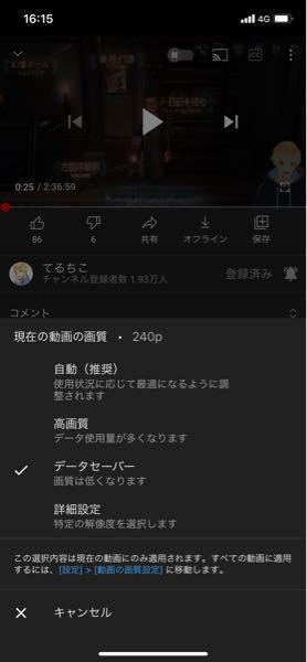 前まではYouTubeで右上の点々押したら画質をいじれたのに、最近は押したらこのようになりワンアクション多くなって不便なのですが治す方法ありますか?