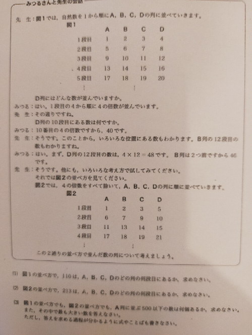 (2)(3)を教えて下さい