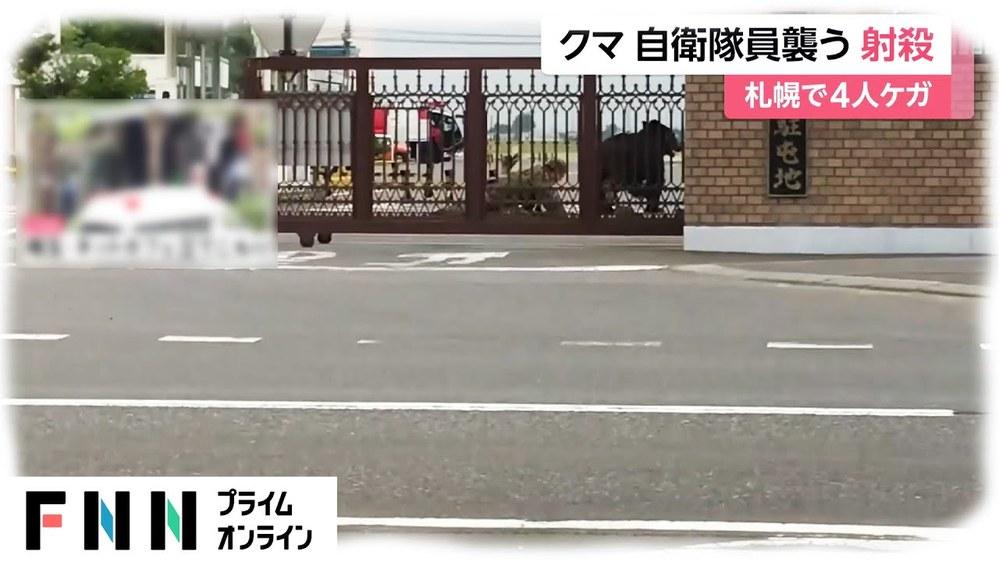【動画】クマが自衛隊の門突破し自衛官負傷 マスコミが追いかけたせい? 18日早朝に札幌市東区に出没した大きな熊が自衛隊丘珠駐屯地の門を突破し中に逃げ込んだ時のビデオです。 UHBが車で追いかけてクマを刺激したせいとか、 銃を持っているのに自衛できない自衛隊などと言われていますが、 どうなんでしょうか? https://www.youtube.com/watch?v=rTHEaj4C5T0