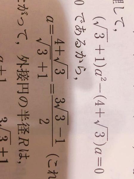 数学の質問です この式の計算方法を教えてください。
