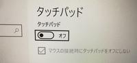 至急 ノートパソコンのタッチパッドが動かなくなった Asus zenbook13を使っています。 タッチパッドが動かなくて設定見たらこうなってたんですがどうやったらオンにできますか?