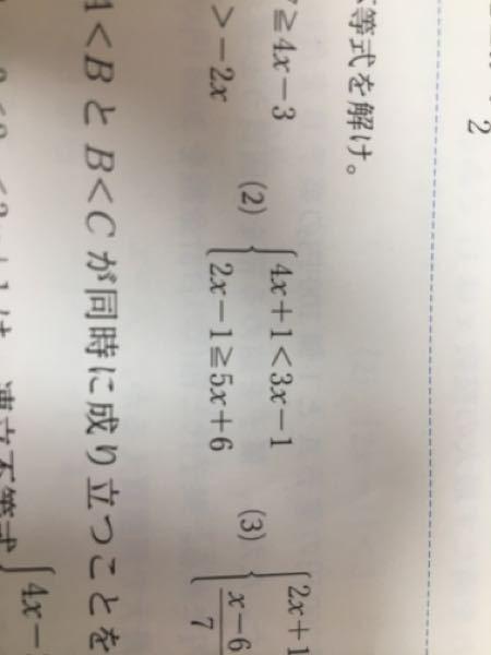 数学1の一次不等式です お願いします!