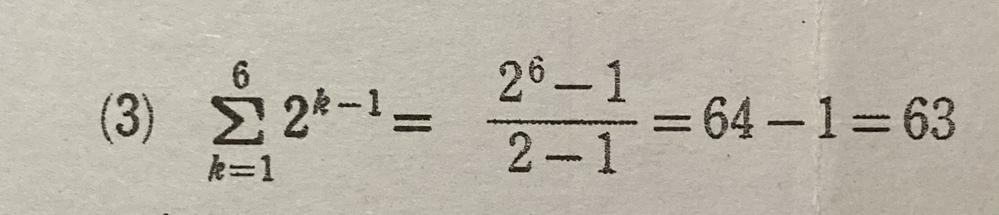 等比数列の和だということには 気づくことが出来ましたが、 なぜ64から−1をするのかが分かりません。 わかりやすい解説お願い致します ♀️ 高校2年生 数学B 等比数列 シグマ