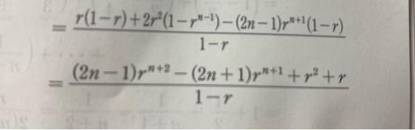 2r2乗×−rn乗−1が余るんですけどどうやったら下の数がでますか?
