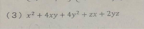 この問題の解き方を教えてください。 数学 因数分解