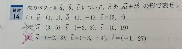 数学Bについて。 3番の解き方教えてください
