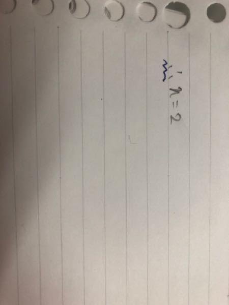 数学の先生が使うちょんちょんちょんみたいなやつって何ですね?