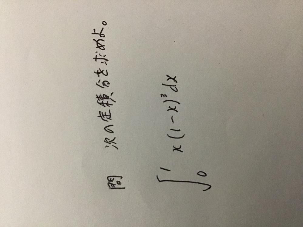 数学で、ある教材で、定積分の置換積分方を学習したのですが、以下の問題で、授業内ではそのまま1-xをtで置換して求めたのですが、 6分の公式が使える形のものに似ていると感じたのですが、実際この問題で、公式などを用いてもっと簡単に求める方法はありますか?ある場合は方法を詳しく説明してください。