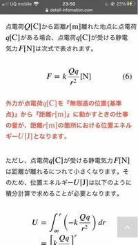位置エネルギーの定義に外力って関係ありますか? 静電気力の位置エネルギーはある点にある点電荷を基準点まで動かすときに静電気力がする仕事 だと思ったんですが、画像の赤文字のところには少し違うことが書かれていて困惑しています。