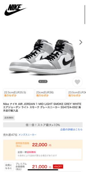 nike air jordan 1 smoke grey この靴がずっと欲しくて、メルカリやオークションを色々見ていたのですが、Yahoo!ショッピングに売っている事をさっき知りました。定価より...