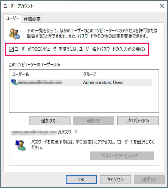 Windows10の起動時の「PIN」入力を省略したい 設定変更で可能との記載があり、同様の手順をと思いましたが、そもそも ユーザーアカウント設定内に「ユーザーがこのコンピュータを使うには…」と言う部分がありません、どのような方法で可能でしょうか? ユーザーはAdminのみで Windows10 Home 20H2 OSビルド 19042.1055 です