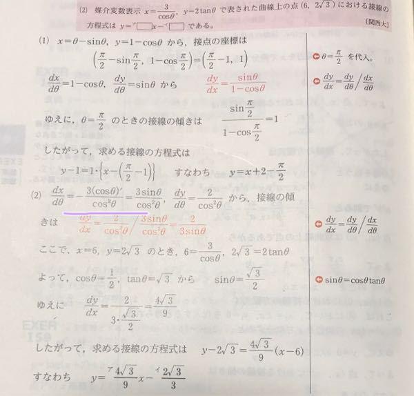微分の設問です。 (2)の設問のxの微分がよく理解出来ません。 何故、最初に-が付くでしょうか。 何卒よろしくお願いします。
