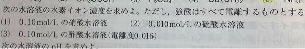 高一の化学基礎、酸と塩基の問題です。 式など、解き方を教えてください。 答えは (1)0.10mol/L (2)2.0×10¯²mol/L (3)1.6×10¯³mol/L らしいです。