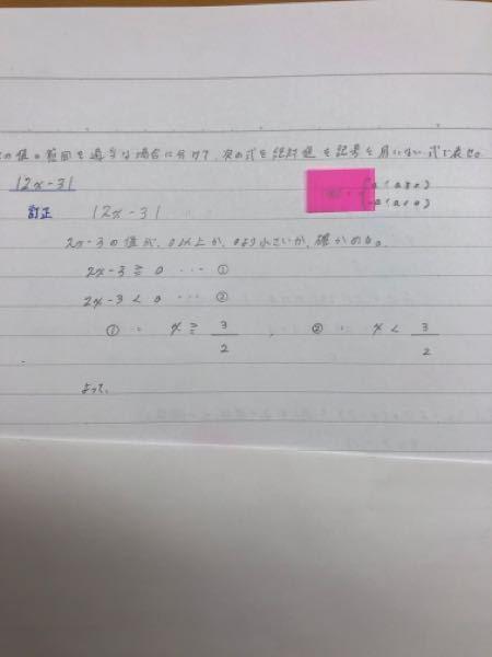 回答では、途中式②にマイナスをかけているのですが、0以下とは限らなくないですか?