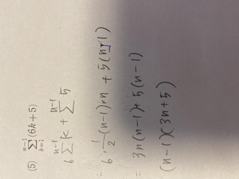 数Bのシグマの計算の答え合ってますか??