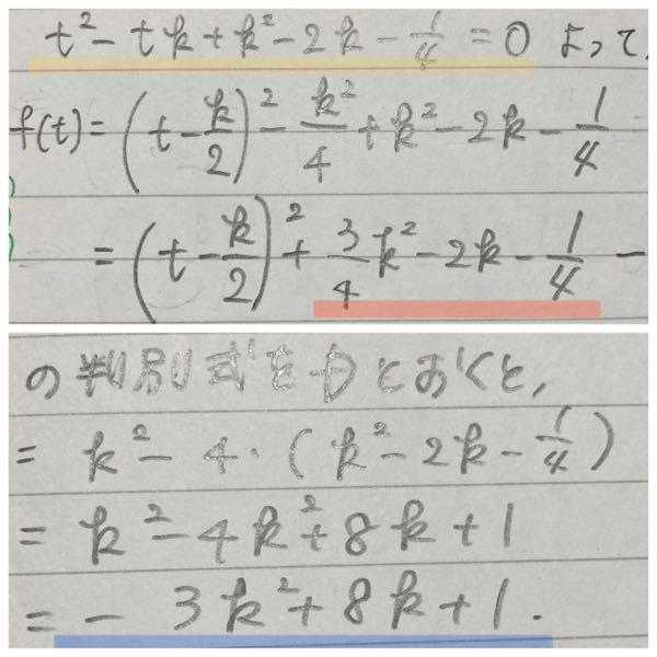 指数方程式の解の存在範囲を調べる問題の中で、判別式を用いる部分がありました。黄色い線を引いた部分から青い線を引いた部分を出したのですが(b^2-4ac から)、赤い線を引いた部分に-4を掛けることで青い線に持っていけることに気が付きました。調べ方が悪かったのかそういう風な説明が見つからなかったのですが、こういう求め方も出来るのでしょうか?汚い字ですみません。