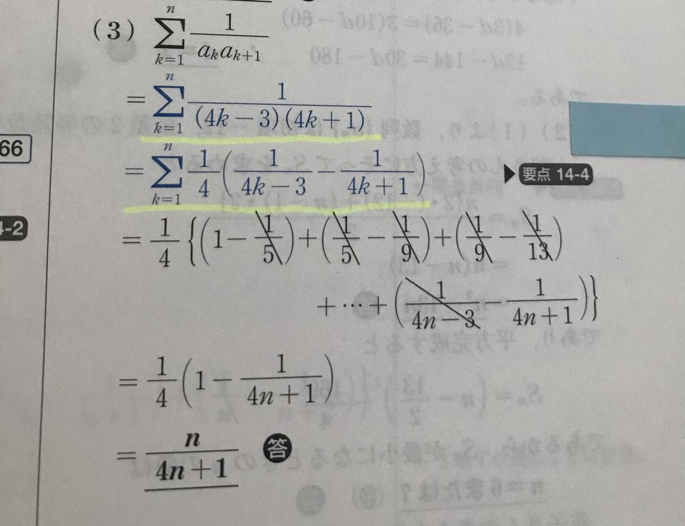 高校数学 数列 下の画像の蛍光ペンが塗ってある部分がどう変形しているのかわからないので教えていただきたいです