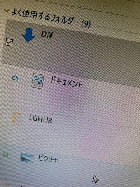 Downloadsの保存先をssdからhddにかえたらこうなりましたファイル内が凄いことになってます。ssdに戻そうとしても戻らないのですが初期化するべきでしょうか