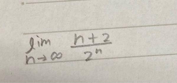 高校数学 極限 写真のような極限ってどうやればいいですか? いかにも0になりそうな感じはするんですが…