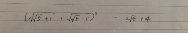 この計算のやり方が分かりません! 答えは2√5 + 4 になるらしいんですが……