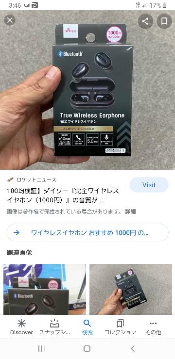 どこに行っても売ってないのですが、この1000円イヤホンは東京などの都会にしか売ってないのでしょうか? 私は仙台で探しました