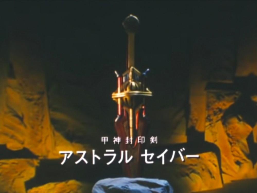 あなたが、次の言葉で思い浮かべるアニメや特撮(作品やキャラクター)は? 「聖剣など特別な武器」