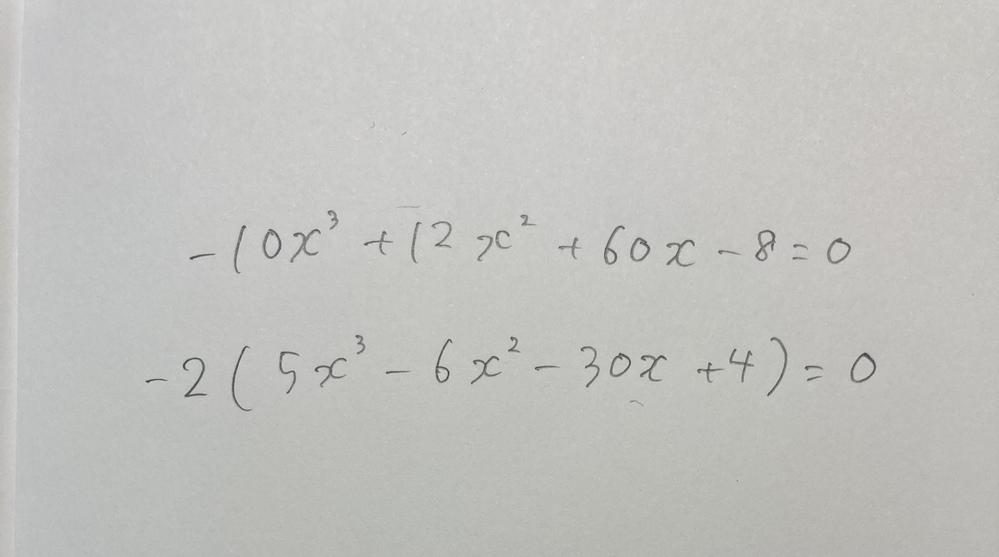 三次方程式です。この写真のようなところまでいって、x=-2をいれればかっこの中が0になることはわかったのですが、 そのあとどうすればいいのかわかりません。教えてください